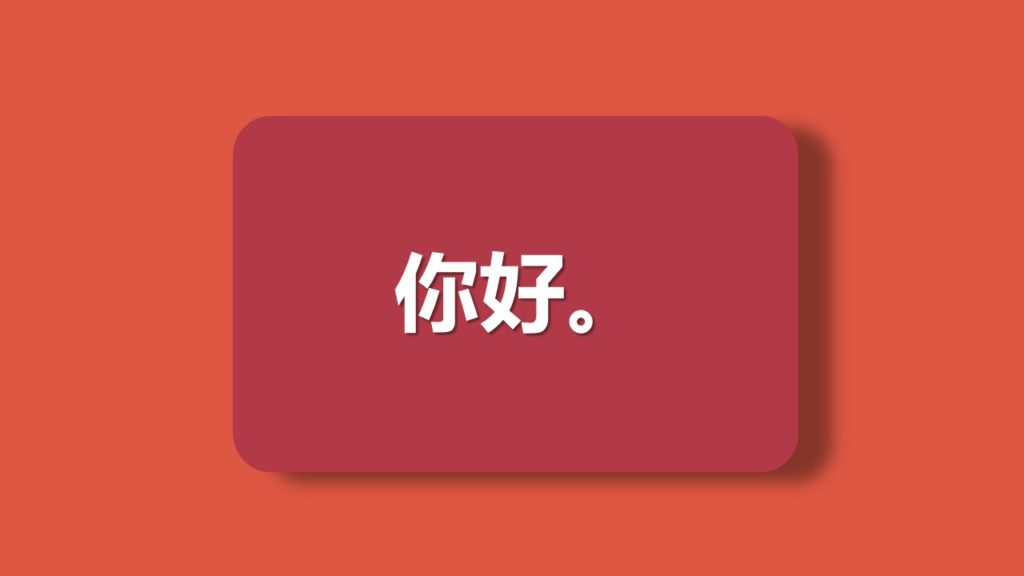 Hello in Chinese characters