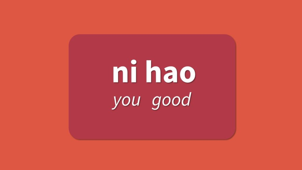 nihao literal meaning