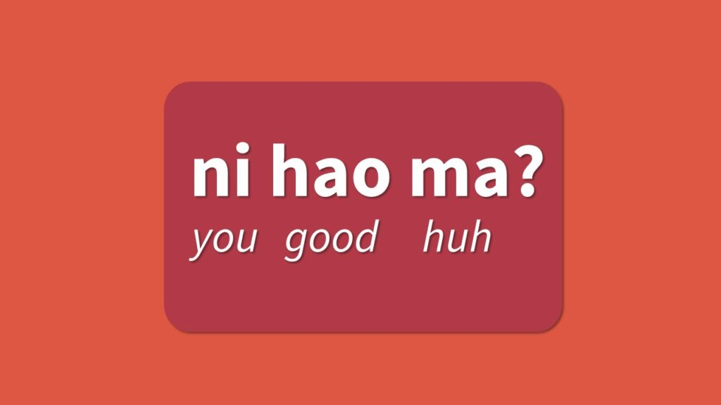 nihao ma literal meaning