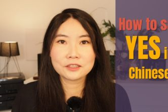 How to say yes in Chinese
